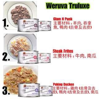 Weruva Truluxe 主食罐
