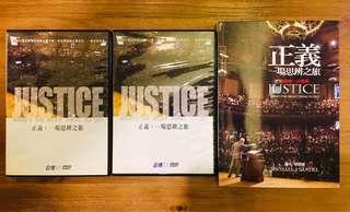 哈佛大學「正義」課程:DVD 連書