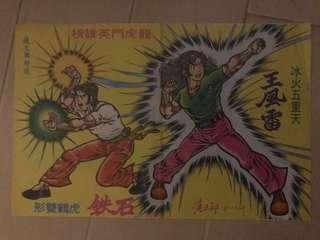 龍虎門 生報 王風雷 石鐡 A3海報