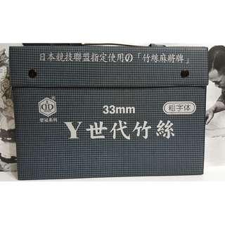 *二手 榮冠 Y世代 竹絲 粗體字 麻將 33mm 日本競技聯盟指定使用 桌遊 益智遊戲*