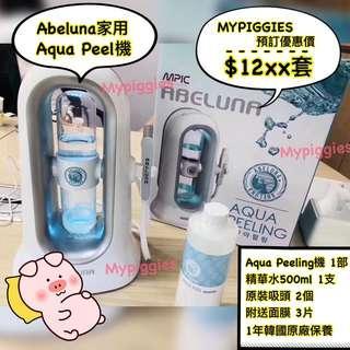 💧韓國Abeluna家用Aqua Peeling💧