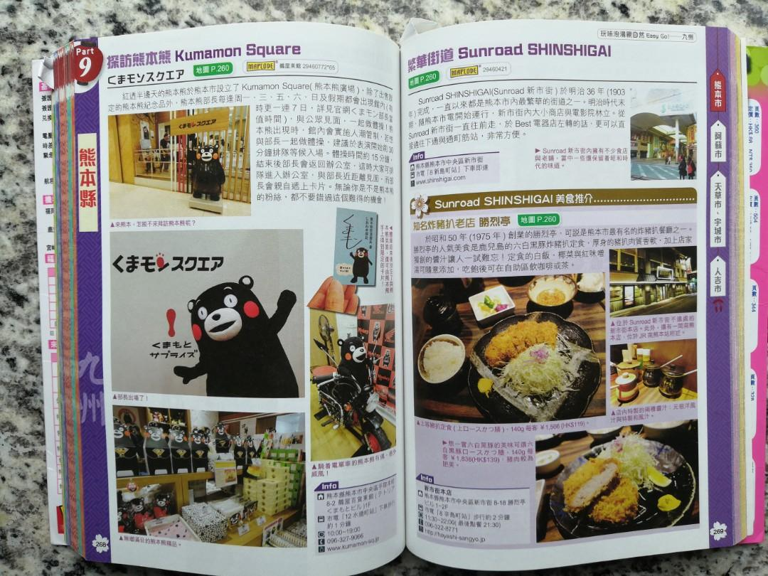 Easy Go 九州旅遊書 18-19版