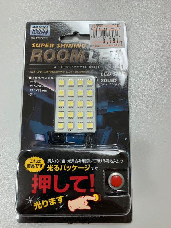 日本超亮 car LED 汽車房燈