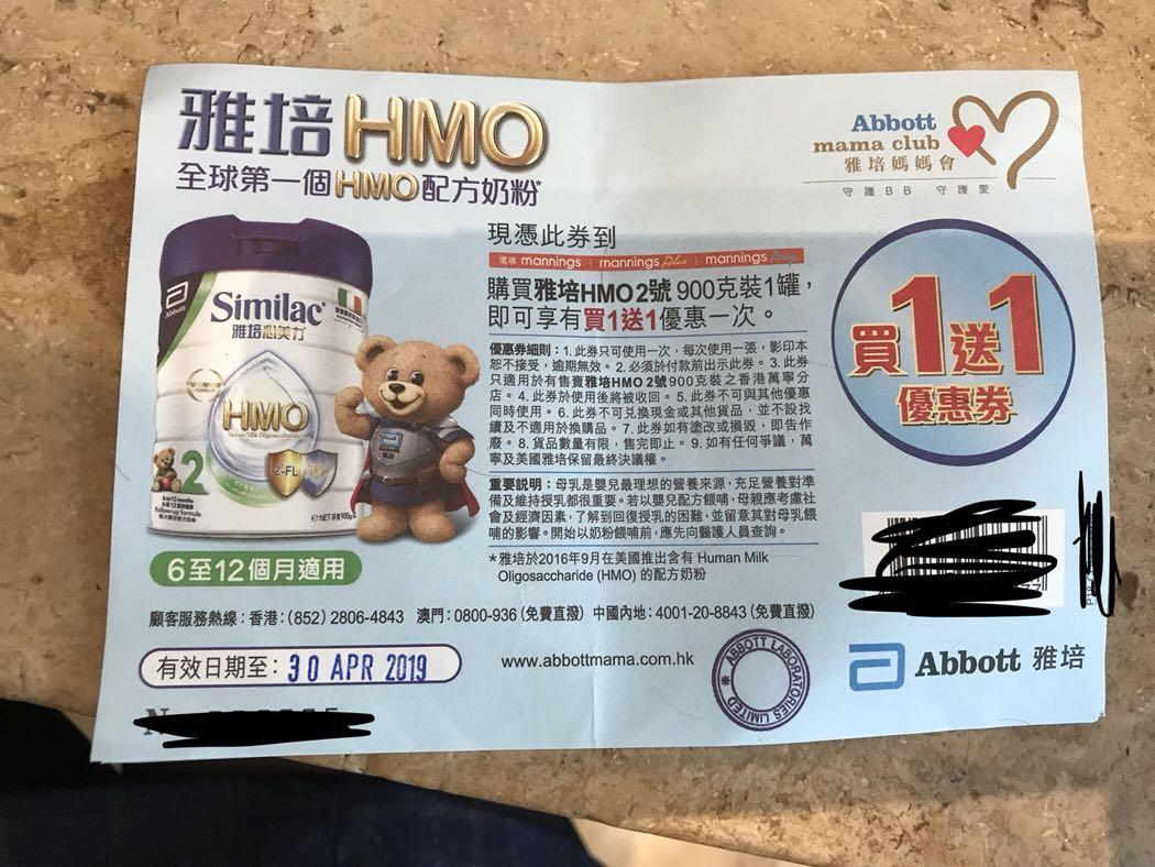 雅培心美力HMO coupon