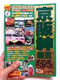 京阪神 旅遊書