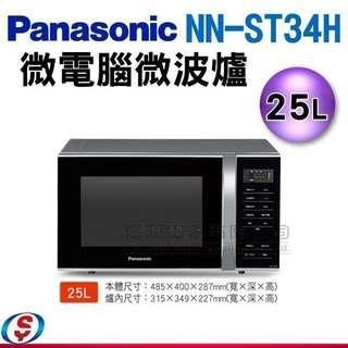 Panasonic nnst34h 25L 微波爐