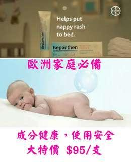 德國Bepanthen嬰兒萬用膏