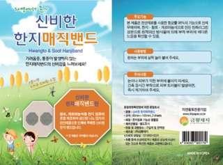 🚚 韓國 Hanji 黃土鍺石 99.9抗菌蚊蟲貼片 90貼/入