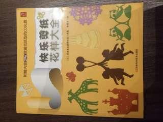 🚚 Origami guide 快乐剪纸