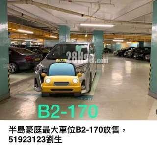紅磡、半島豪庭B2-170車位出售