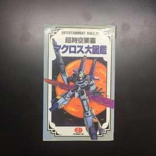 超時空要塞 大圖鑑 Entertainment Bible.27 原裝日文版