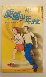 少年旋風手記 - 飛躍青春系列