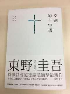 東野圭吾 空洞的十字架