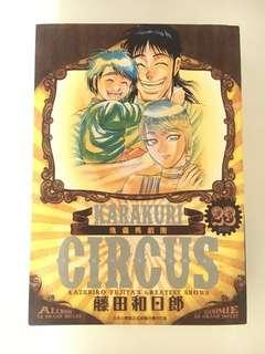 [Manga] Karakuri Circus by Kazuhiro Fujita