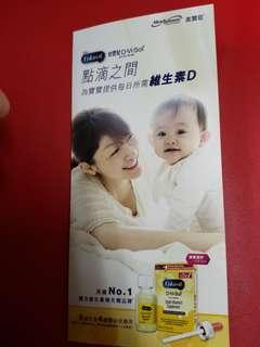 (包平郵)安嬰兒維生素D(共2盒)
