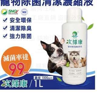 次綠康寵物專用除菌清潔液 ( 1L ) 寵物清潔  除臭  抗菌洗澡  寵物專用