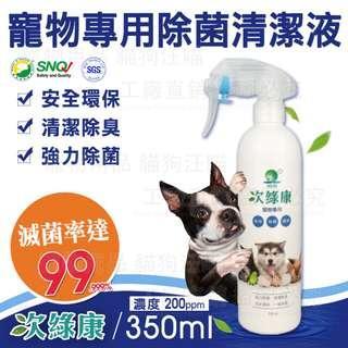 次綠康寵物專用除菌清潔液 ( 350ml ) 寵物清潔  除臭  抗菌洗澡  寵物專用