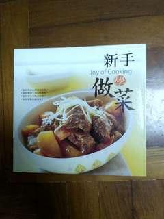 """全新""""新手學做菜=Joy of cooking"""" 中英對照。"""