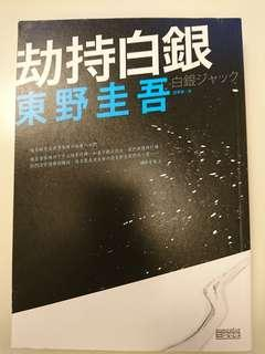東野圭吾 - 作品集