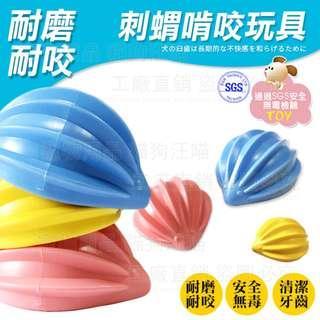 安全無毒磨牙玩具(刺蝟款) 台灣製造 SGS檢驗安全無毒 啃咬刺蝟  超耐咬玩具 寵物磨牙
