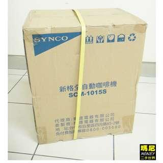 SYNCO 新格全自動咖啡機 SCM-1015S-庫存過保全新品-免運