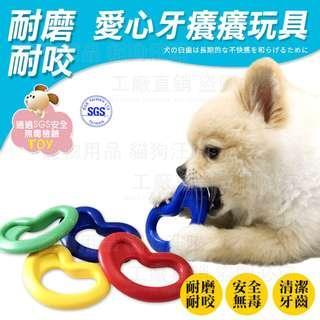 安全無毒磨牙玩具 (愛心款) 台灣製造 SGS檢驗安全無毒 愛心牙癢癢 超耐咬玩具 寵物磨牙