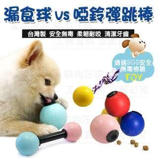 益智磨牙漏食球玩具系列(啞鈴系列)台灣製造 SGS檢驗安全無毒  啞鈴彈跳棒 麻花球 寵物玩具 寵物磨牙