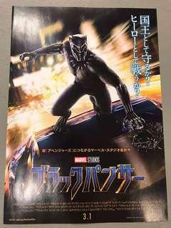 Mini movie poster from Japan cinema black panther