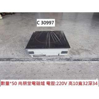 【樂活二手商店】C30997 尚朋堂 營業電磁爐 220V @ SR-180T 二手電磁爐 崁入式電磁爐  回收二手傢俱