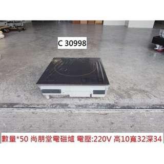 【樂活二手商店】C30999 尚朋堂 營業電磁爐 220V @ SR-180T 二手電磁爐 崁入式電磁爐  回收二手傢俱