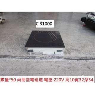 【樂活二手商店】C31000 尚朋堂 營業電磁爐 220V @ SR-181T 二手電磁爐 崁入式電磁爐  回收二手傢俱