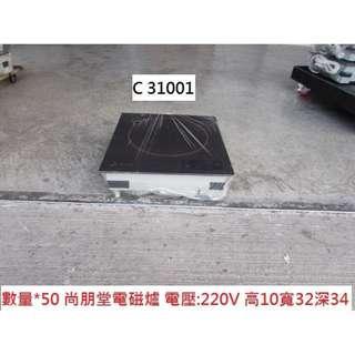 【樂活二手商店】C31001 尚朋堂 營業電磁爐 220V @ SR-181T 二手電磁爐 崁入式電磁爐  回收二手傢俱