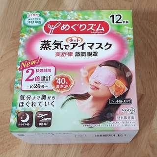 【全新】蒸氣眼罩12片裝(洋甘菊)