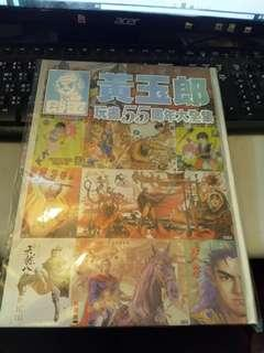(新書) 黃玉郎玩盡55周年大全集 銀版 號碼 140