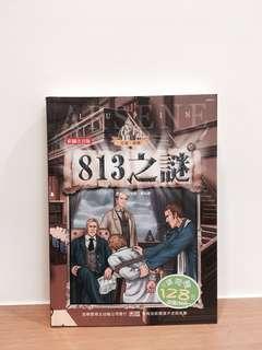 🚚 《813之謎》亞森羅蘋系列 偵探推理小說/童書