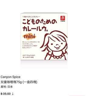Canyon mini 日本兒童咖哩磚 1歲以上