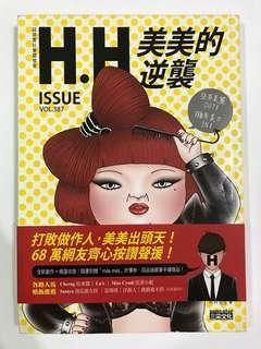 🚚 美美的逆襲(簽名版):H.H 先生全新創作+精選收錄,68萬網友爆笑按讚!