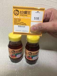 沙爹王 現金劵 XO辣椒醬
