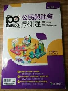 🚚 [杉媽雜貨鋪][龍騰文化]100滿級分[公民與社會學測通]全新~不保不退