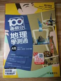 🚚 [杉媽雜貨鋪]100滿級分[地理學測通A,B冊]兩本(全新)不保不退