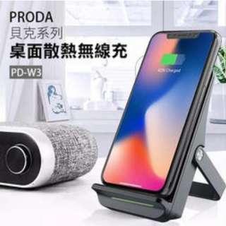 【現貨】REMAX PRODA 貝克系列 桌面散熱無線充 充電底座 無線充電 支架 送I線套