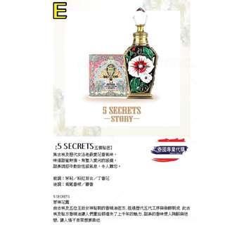 🚚 泰國 JAPARA埃及精油香水-2