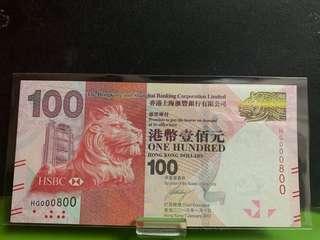 2013年滙豐$100~800號。八百。發
