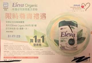 雅培Abbott Eleva Organic 買一送一coupon 優惠券