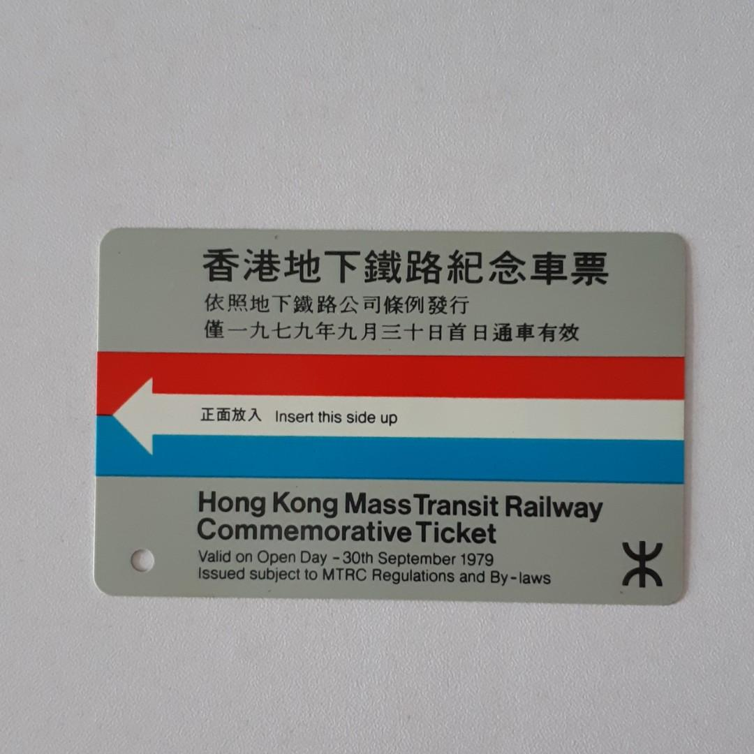 地下鐵通車紀念車票