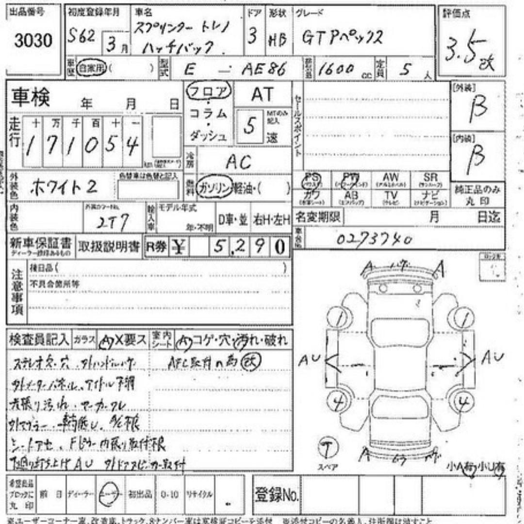 TOYOTA AE86 (1987)