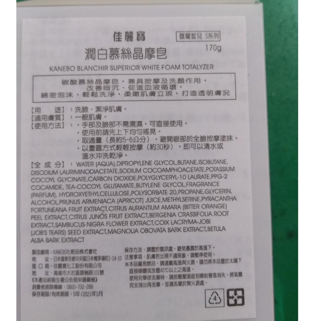 KANEBO 佳麗寶 潤白慕絲晶摩皂(170g)(全新未拆)