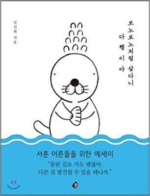 [PO] I'm glad you lived like bono bono 보노보노처럼 살다니 다행이야 (korean version) -  BTS Jin RM