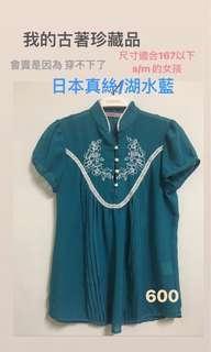日本古著/真絲刺繡上衣