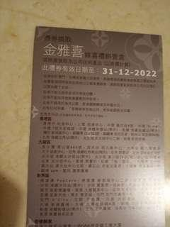 Kee wah bakery $102 gift coupon 奇華禮餅券